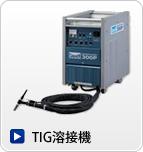 TIG溶接機