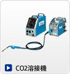 CO2溶接機